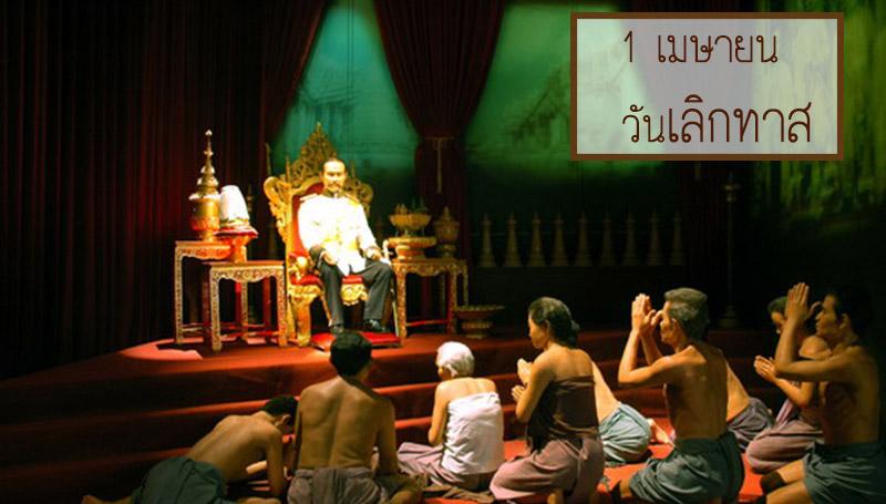 ประวัติศาสตร์ รัชกาลที่ 5 ราชวงศ์จักรี วันสำคัญ เดือนเมษายน ในหลวงรัชกาลที่ 5