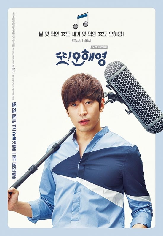 ประวัติ เอริค มุน หรือ พัคโดกยอง Another Oh Hae Young (19)