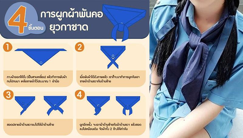 ยุวกาชาด วิธีผูกผ้าพันคอ