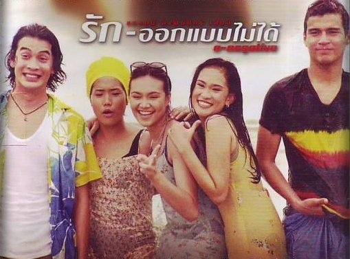 5 นักแสดง โอเนกาทีฟ…รักออกแบบไม่ได้