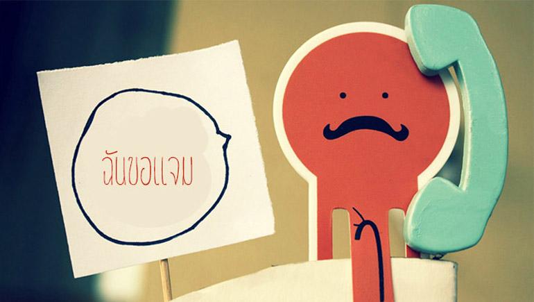 คนไทย ติดปาก ภาษาต่างประเทศ ภาษาที่สาม เรียนภาษา เรียนภาษาอังกฤษ