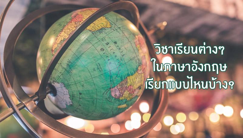 คำศัพท์ วิชา เรียน เรียนภาษาอังกฤษ