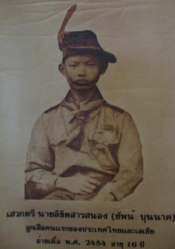 ภาพจาก: https://banwai.files.wordpress.com/2012/08/015-tiger1.jpg