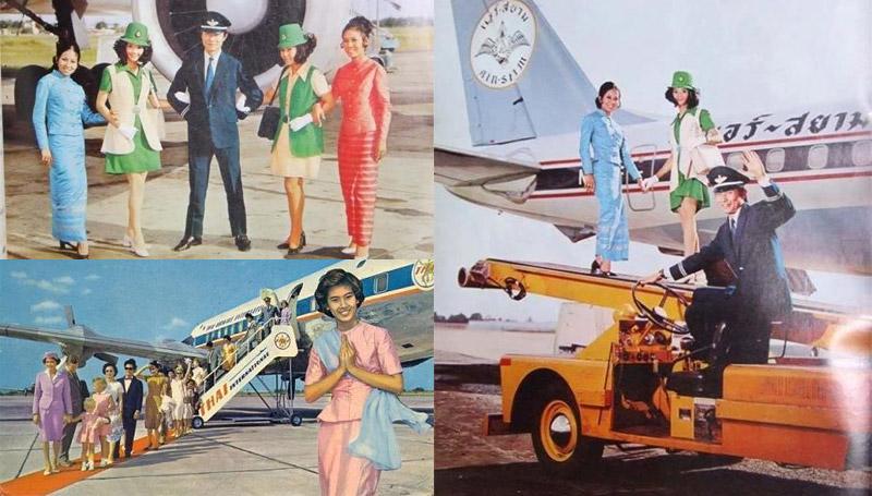 ชุดแอร์โฮสเตส ภาพเก่า เครื่องบินไทย