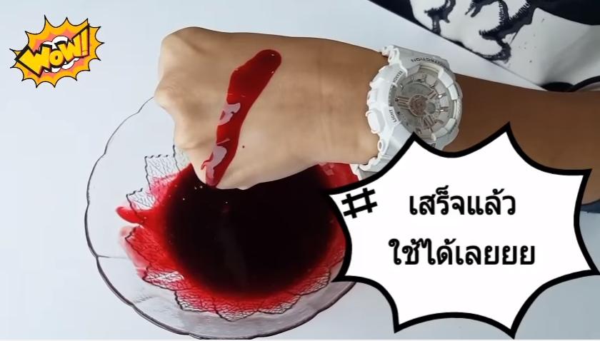 วิธีทำเลือดปลอม ฉบับคนงบน้อย