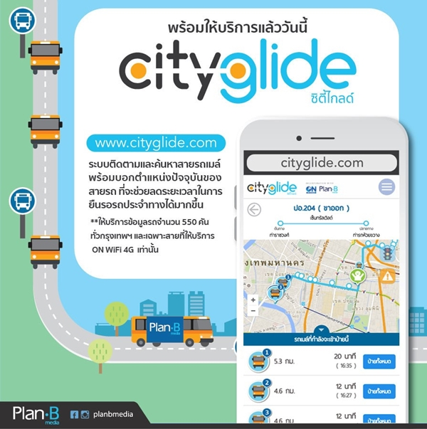 แอพ City Glide แอพเช็คเวลารถบัสมาถึงป้าย