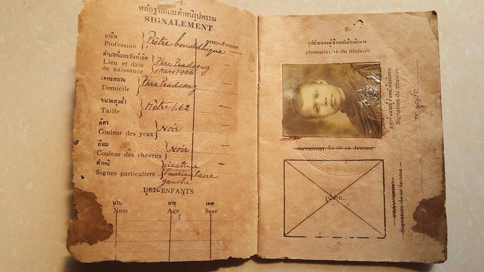 passport siam 2474 (5)