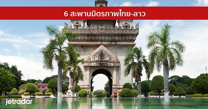 6 สะพานมิตรภาพไทย-ลาว