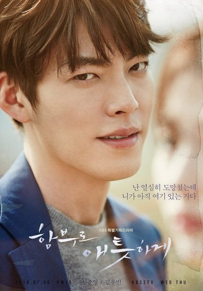 Uncontrollably Fond‬ (22)