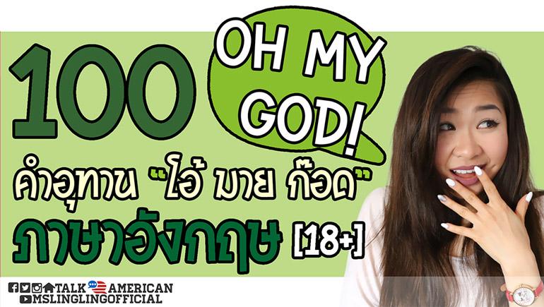 Oh My God omg ครูหลิงๆ คำอุทาน เรียนภาษาอังกฤษ