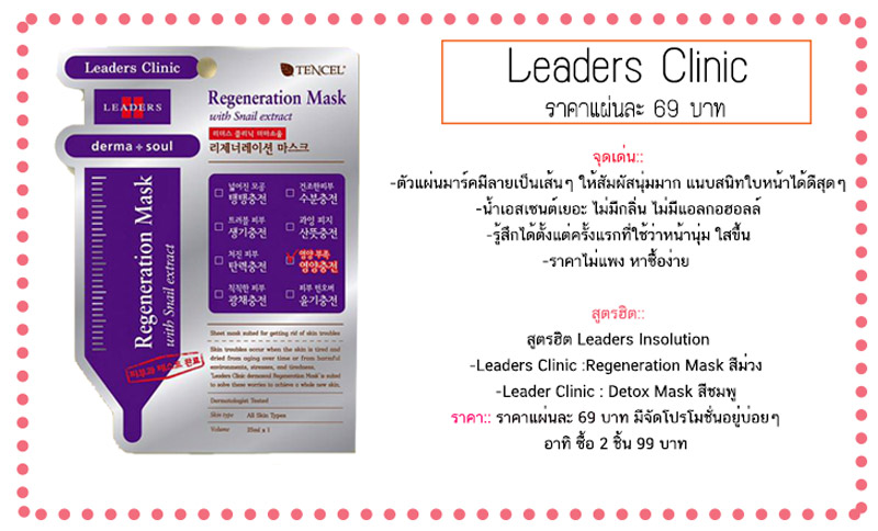 Leaders-Clinic2