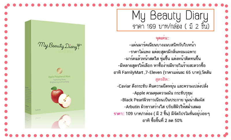 My-Beauty-Diary-2