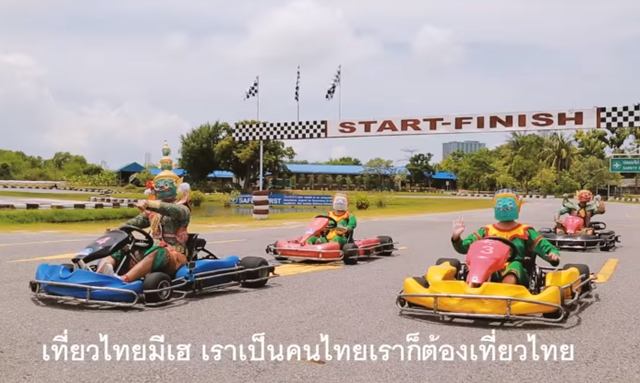 กระทรวงวัฒนธรรม ดราม่า เก่ง ธชย เที่ยวไทยมีเฮ