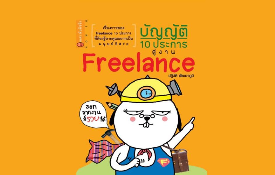 บัญญัติ 10 ประการ สู่งาน Freelance