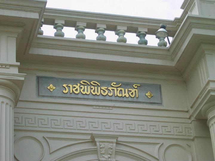 พระนคร พิพิธภัณฑ์ วันพิพิธภัณฑ์ไทย วันสำคัญ เดือนกันยายน
