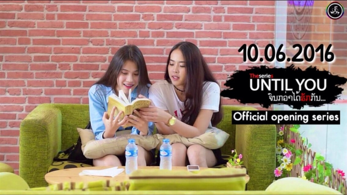 Untilyou The Series (5)
