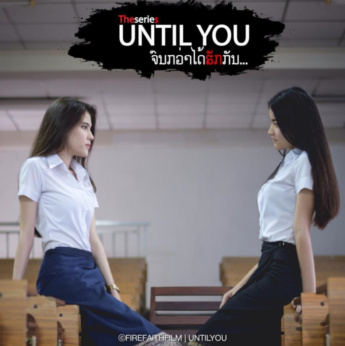 Untilyou The Series (6)