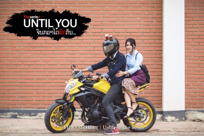 Untilyou The Series (7)