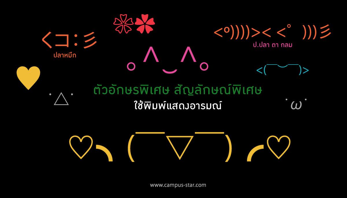 ตัวหนังสือรูปยิ้ม ตัวอักษร ตัวอักษรญี่ปุ่น ตัวอักษรน่ารัก สัญลักษณ์ สัญลักษณ์พิเศษ