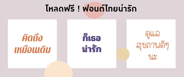 โหลดฟรี ฟอนต์ไทยวัยรุ่น ตัวหนังสือลายมือน่ารักๆ