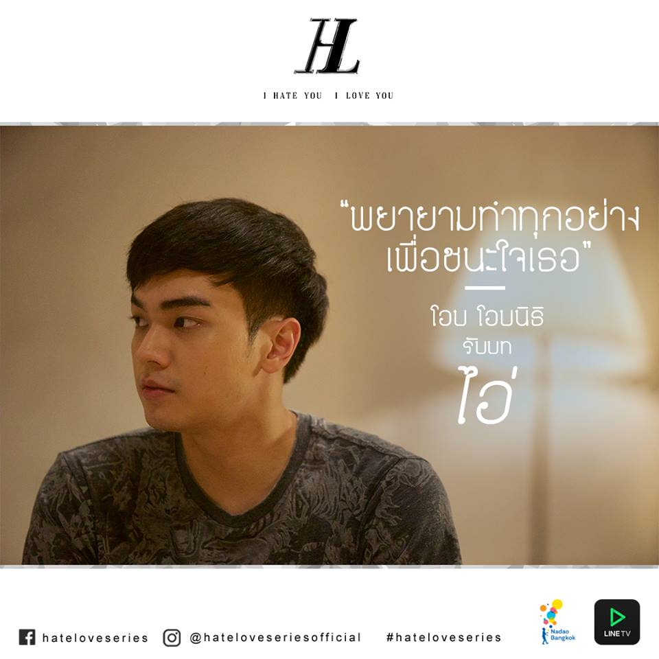 hateloveseries (22)