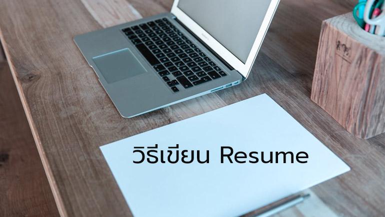 ตัวอย่างการเขียน CV และ Resume