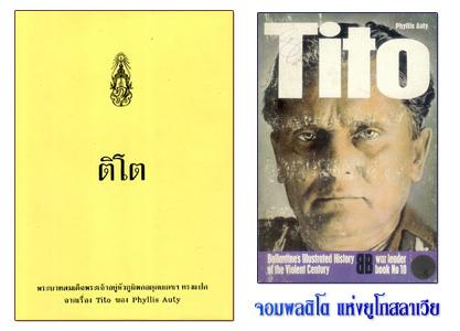 ติโต (แปล), 2537