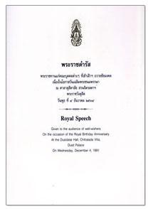 พระราชดำรัส เป็นพระราชนิพนธ์ที่พระบาทสมเด็จพระเจ้าอยู่หัวทรงแปลจากภาษาไทยเป็นภาษาอังกฤษ