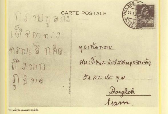 ชมภาพไปรษณียบัตรลายพระหัตถ์ของในหลวง ร.8-ร.9