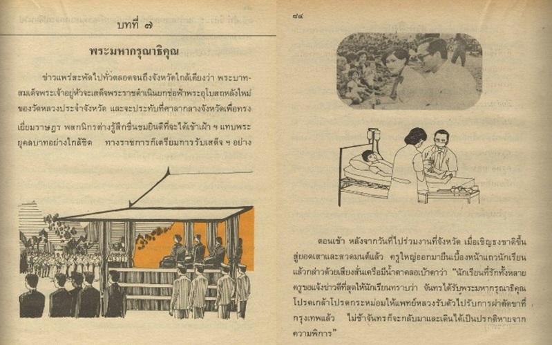 พระมหากรุณาธิคุณ มานีมานะปิติชูใจ หนังสือภาษาไทย หนังสือเรียน ในหลวงรัชกาลที่ 9