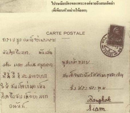 ไปรษณียบัตรลายพระหัตถ์ของในหลวง