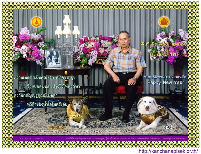 New Year Card for 2013, By His Majesty King Bhumibol Adulyadej of the Kingdom of Thailand. Created: 20121222, 18:11. Released 20121231, 20:00, Printed at the Suvarnachad publishing, Publisher: D.Bramaputra. URL: http://kanchanapisek.or.th,