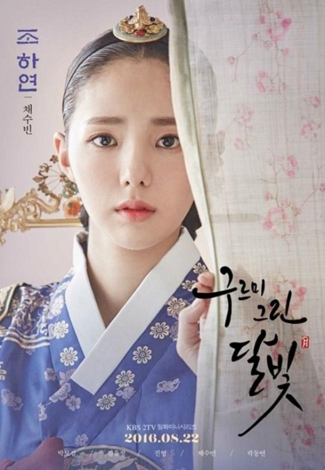 Chae Soo Bin (3)