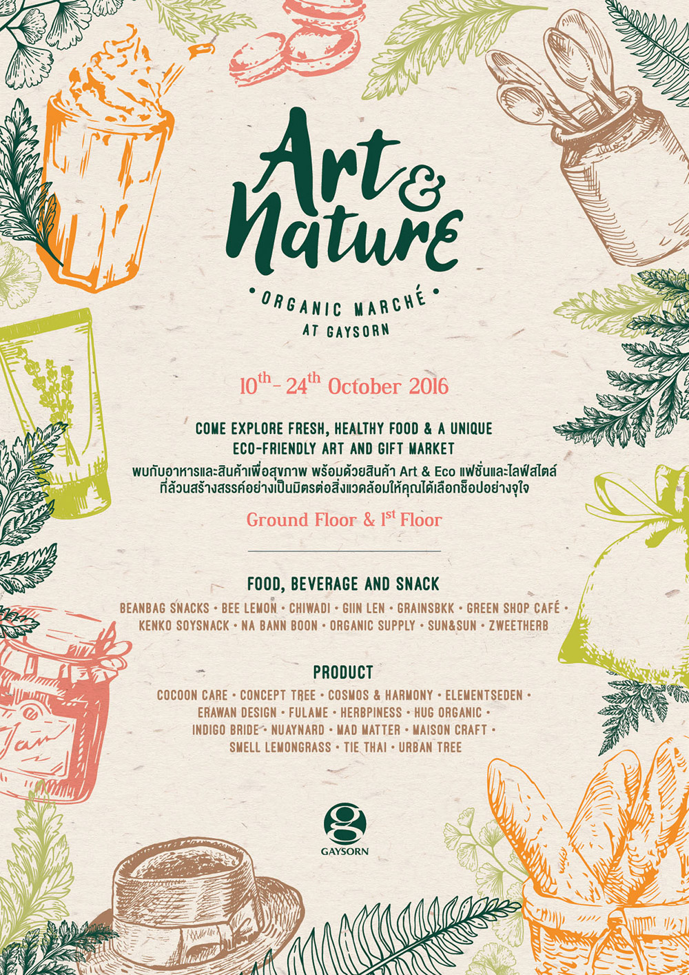 Key-Visual_Art&-Nature-Organic-Marche