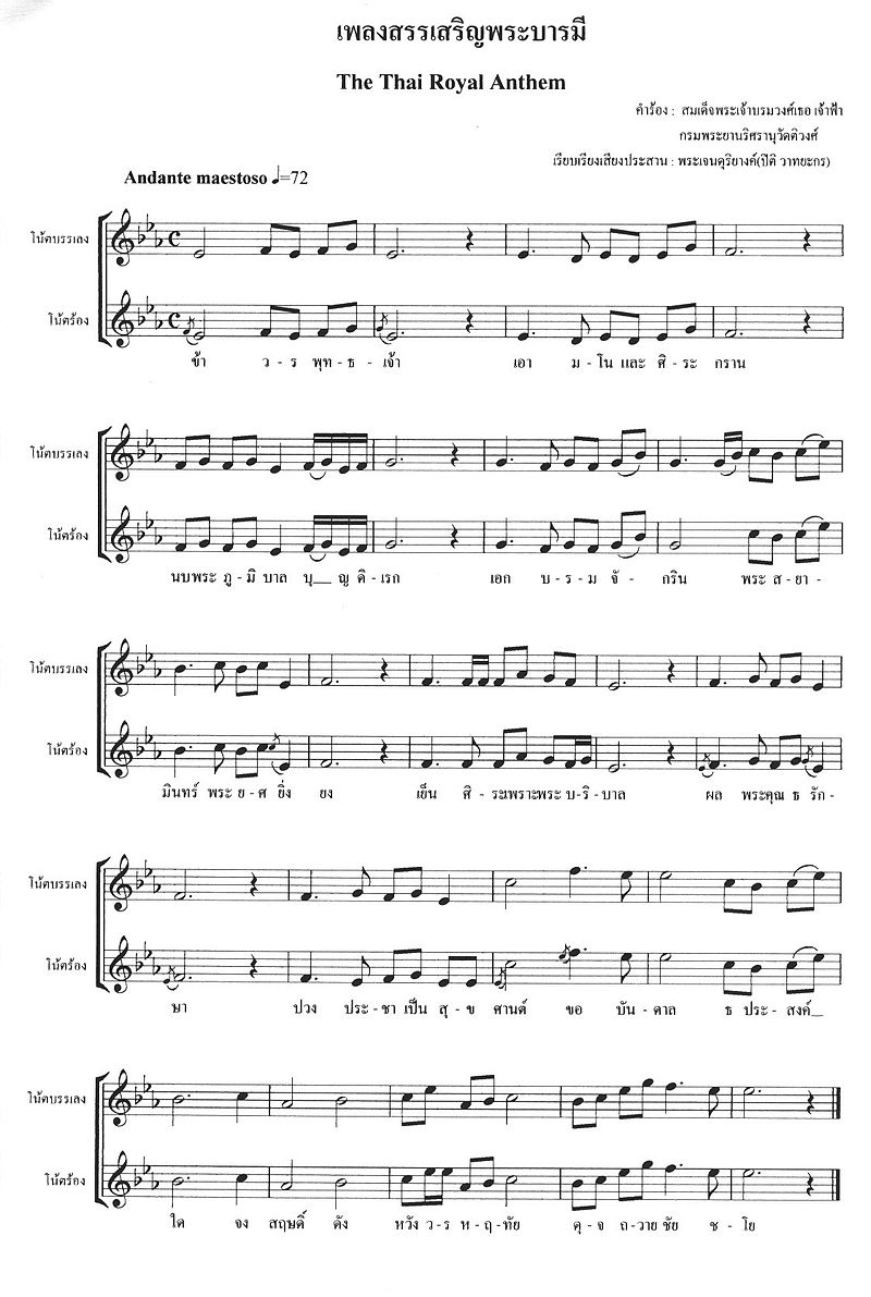 Thai_Royal_Anthem_Sheet_music