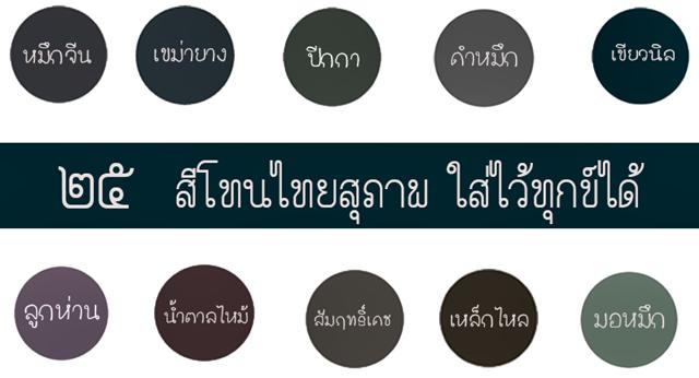 Thaitone เสื้อผ้า แสดงความอาลัย โทนสีสุภาพ ไว้ทุกข์