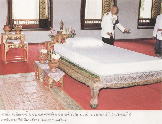 การเตรียมสรงน้ำพระบรมศพ สมเด็จพระนางเจ้ารำไพพรรณีในรัชกาลที่ 8