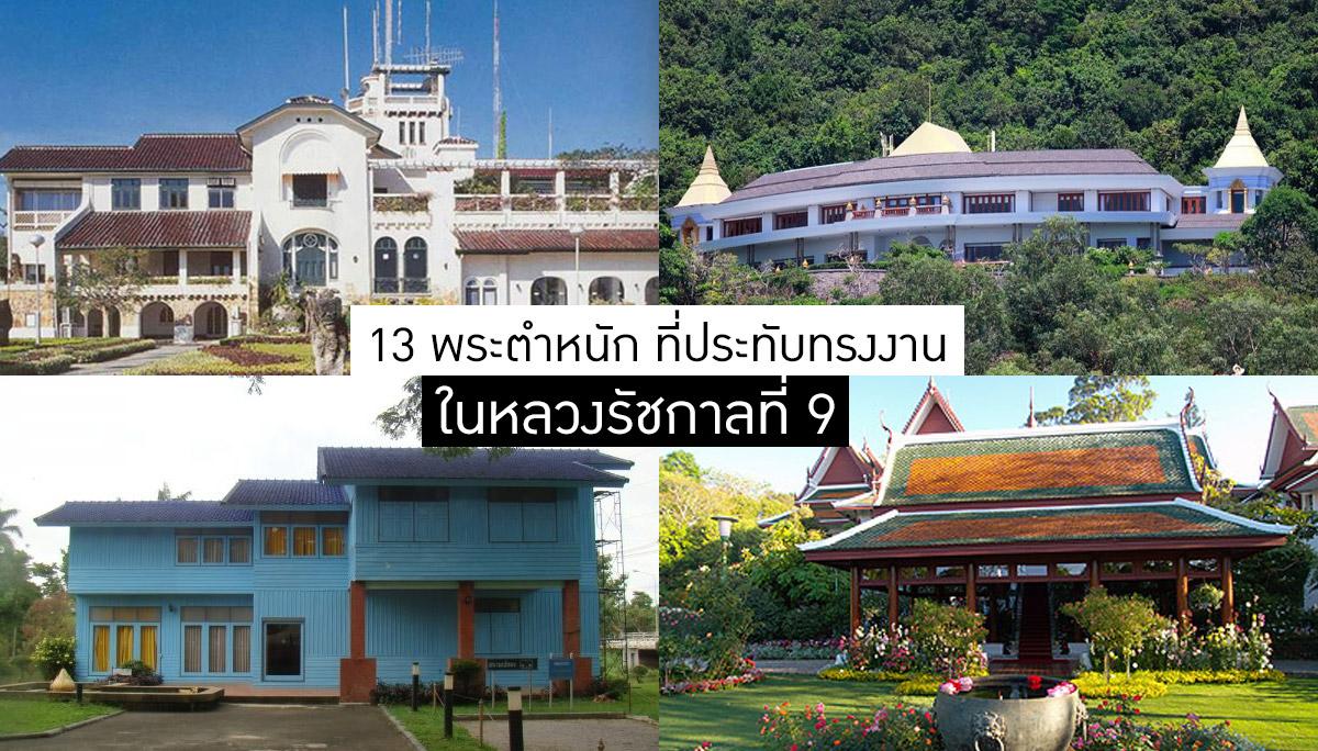 พระตำหนัก พระมหากษัตริย์ไทย ราชวงศ์ ในหลวงรัชกาลที่ 9
