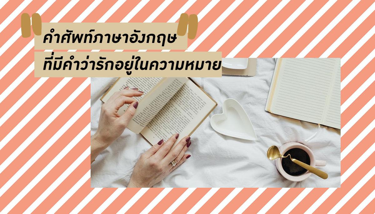 ความรัก คำศัพท์ คำศัพท์ภาษาอังกฤษ รัก เรียนภาษาอังกฤษ