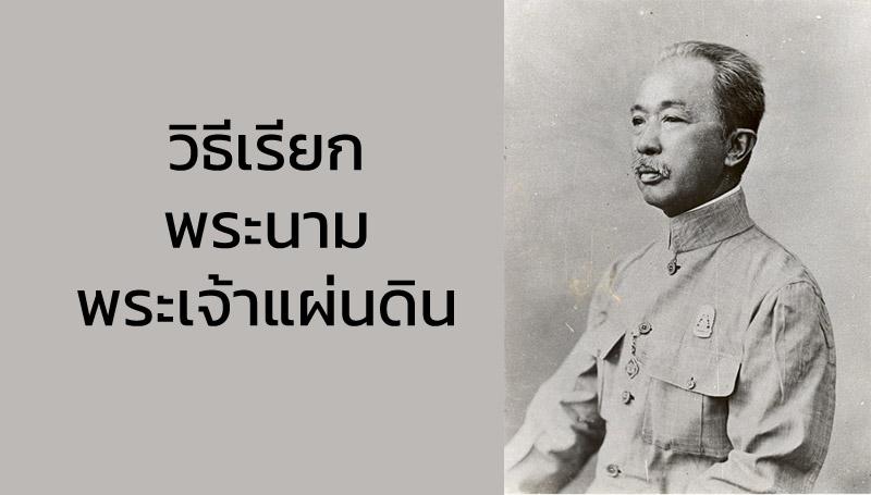 พระนาม พระมหากษัตริย์ไทย พระเจ้าแผ่นดิน โบราณราชประเพณี
