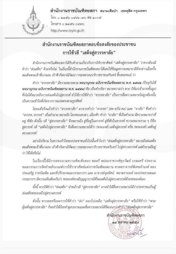 thaiword01