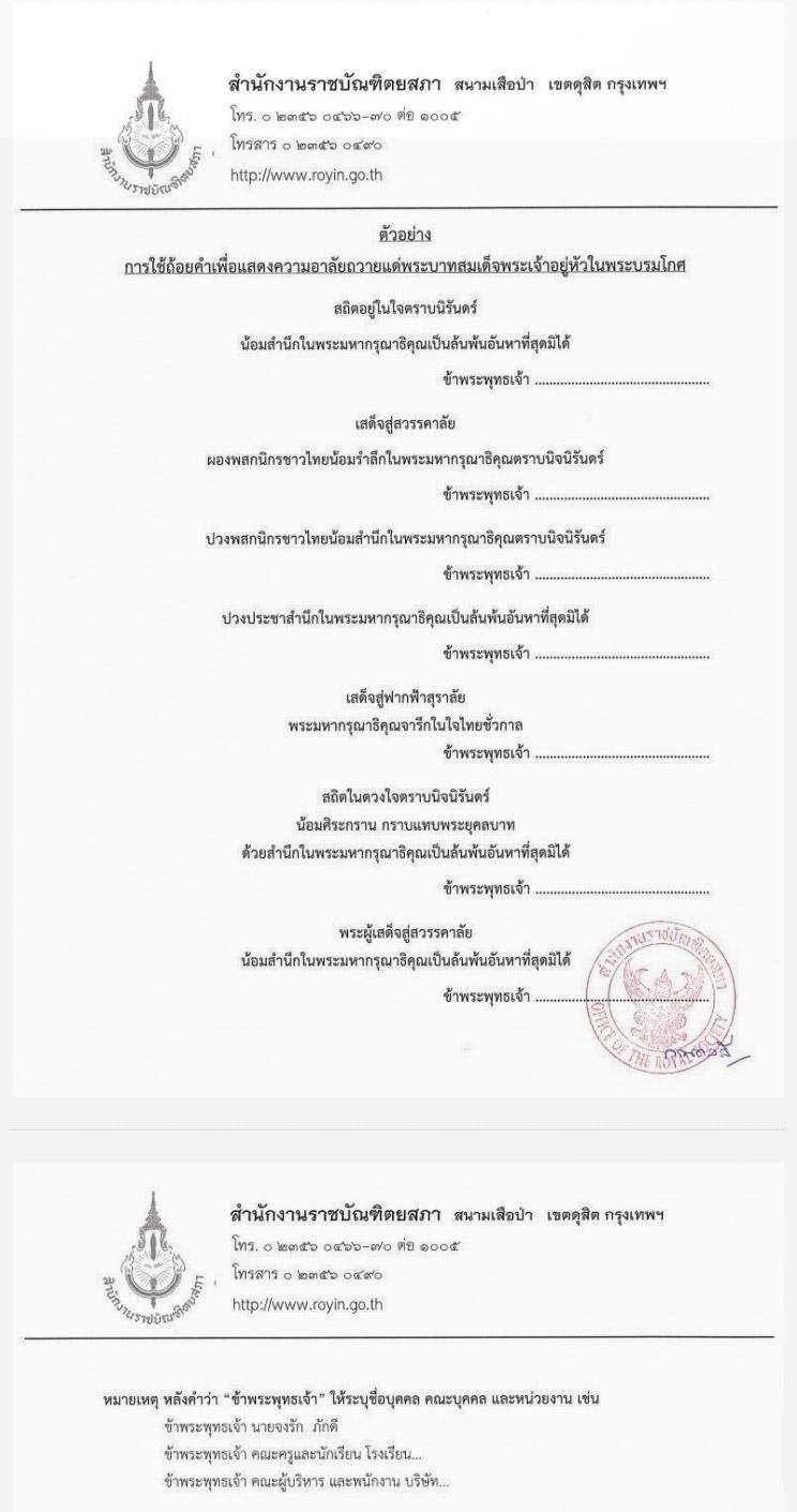 thaiword02