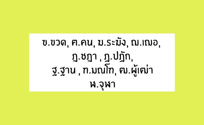 คำที่มักเขียนผิด ตัวหนังสือ ตัวอักษร พยํญชนะ ภาษาไทย