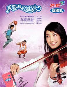 Taew โฆษณานมประเทศจีน4