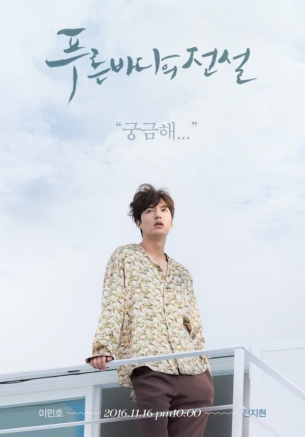 The Legend of The Blue Sea (12)