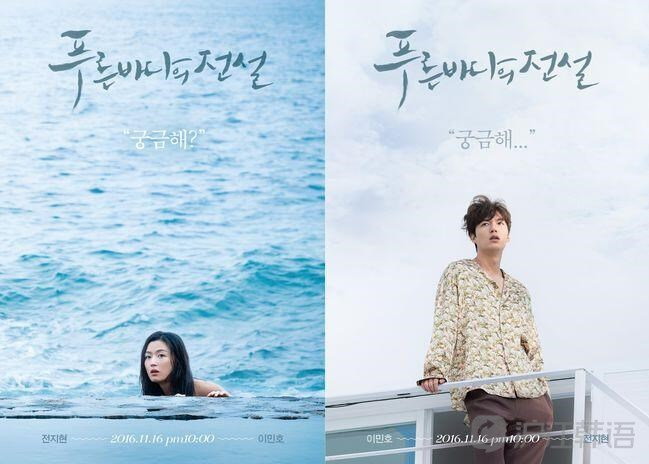 The Legend of The Blue Sea poster