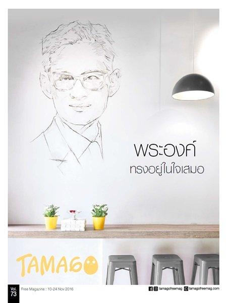 TAMAGO issue 73 : Nov 2016