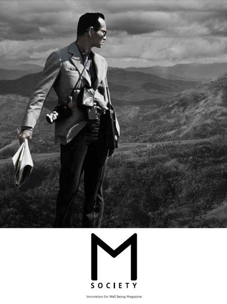 M Society issue 26 : Nov 2016