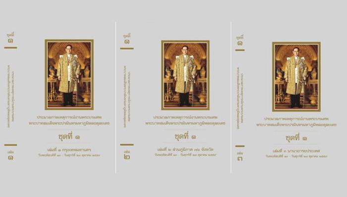 e-book ประมวลเหตุการณ์งานพระบรมศพฯ สมุดภาพ ในหลวงรัชกาลที่ 9
