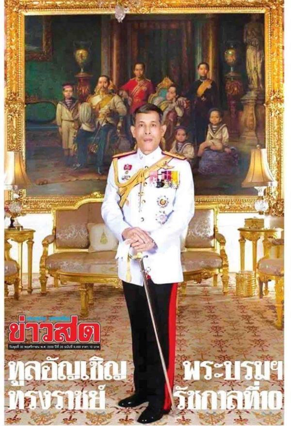 newpaper thai-king 10 (2)